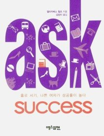 ASK SUCCESS (포켓북)