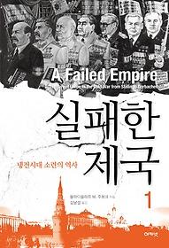실패한 제국 1