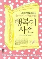 나카타니 아키히로의 행복어 사전