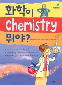 화학이 뭐야?