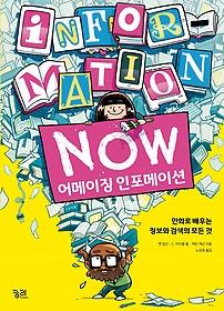 어메이징 인포메이션 : 만화로 배우는 정보와 검색의 모든 것