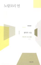 노랑꼬리 연