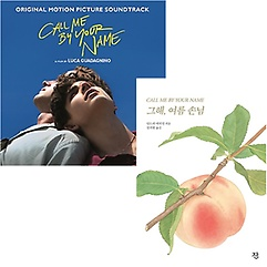 "<font title=""그해, 여름 손님 [특별 양장판] + Call Me By Your Name(콜 미 바이 유어 네임) O.S.T"">그해, 여름 손님 [특별 양장판] + Call Me ...</font>"