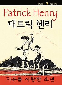 패트릭 헨리
