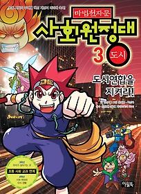 마법천자문 사회원정대 3 - 도시