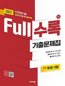 """<font title=""""Full수록 수능기출문제집 영어 독해 기본 (2021)"""">Full수록 수능기출문제집 영어 독해 기본 (...</font>"""