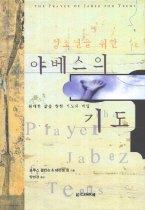 청소년을 위한 야베스의 기도
