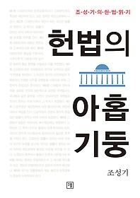 헌법의 아홉기둥