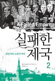 실패한 제국 2