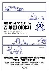 서울 자가에 대기업 다니는 김 부장 이야기 . 2  정 대리·권 사원 편