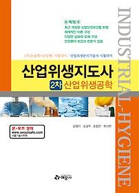 산업위생지도사 2 - 산업위생공학 (2012)