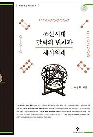 """<font title=""""조선시대 달력의 변천과 세시의례 2 (큰글자도서)"""">조선시대 달력의 변천과 세시의례 2 (큰글...</font>"""