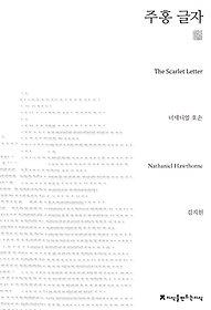 주홍 글자 천줄읽기