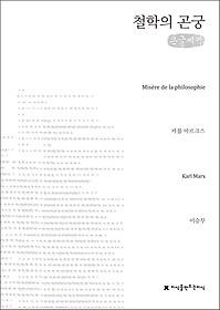 철학의 곤궁 (큰글씨책)