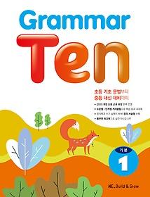 그래머 텐 Grammar Ten 기본 1