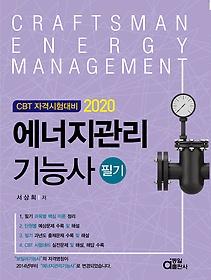 2020 에너지관리기능사 필기