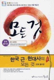 한국 근현대사의 모든것 - 문제풀이편