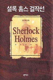 셜록 홈스 걸작선 세트 (전12편)