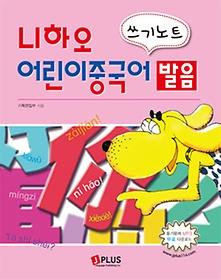 니하오 어린이중국어 발음 쓰기노트