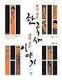 뿌리 깊은 한국사 샘이 깊은 이야기 3 - 고려
