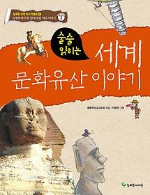 술술 읽히는 세계 문화유산 이야기