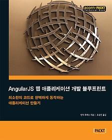 """<font title=""""AngularJS 웹 애플리케이션 개발 블루프린트"""">AngularJS 웹 애플리케이션 개발 블루프린...</font>"""