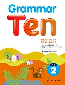 그래머 텐 Grammar Ten 기본 2