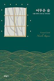 어두운 숲  : 니콜 크라우스 장편소설