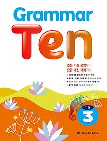 그래머 텐 Grammar Ten 기본 3
