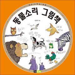 동물소리 그림책