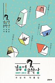 김유정문학상 수상작 작품집 2007-2013