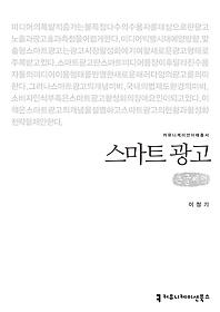 스마트 광고 (큰글씨책)