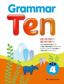 그래머 텐 Grammar Ten 기본 4
