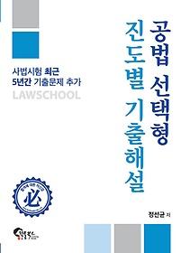 공법 선택형 진도별 기출해설 (2016)