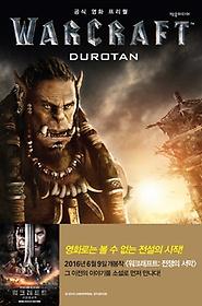 워크래프트 - 듀로탄