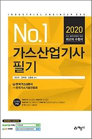 2020 No.1 가스산업기사 필기