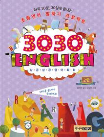 3030 ENGLISH 삼공삼공 영어회화 2