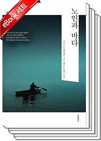 [90일 대여] 더클래식 세계문학 컬렉션 80권 세트