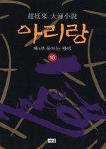 아리랑. 10, 제4부 동트는 광야 : 조정래 대하소설