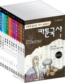 [한정판매]카툰 과학 국사 세트
