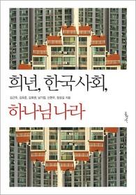 희년, 한국사회, 하나님나라
