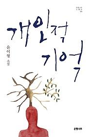 개인적 기억 :윤이형 소설