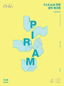 """<font title=""""P.I.R.A.M 피램 수능 국어 생각 워크북 - 독서편 (2021)"""">P.I.R.A.M 피램 수능 국어 생각 워크북 - ...</font>"""