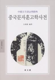 중국문자훈고학사전