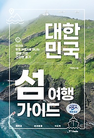 대한민국 섬 여행 가이드