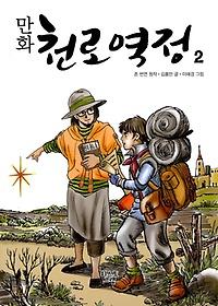 만화 천로역정 2