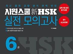 시원스쿨 신 HSK 6급 실전 모의고사