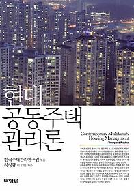 현대 공동주택관리론