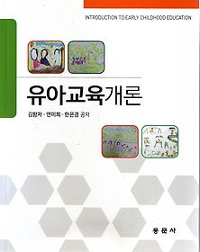 유아교육개론 =Introduction to early childhood education