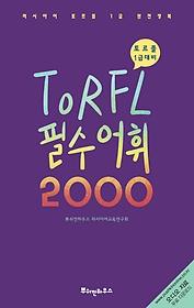 러시아어 TORFL 필수 어휘 2000
